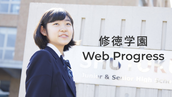 修徳学園 Web Progress